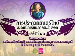 การประกวดดนตรีไทย ระดับนักเรียนภาคตะวันออก ครั้งที่ ๔๑