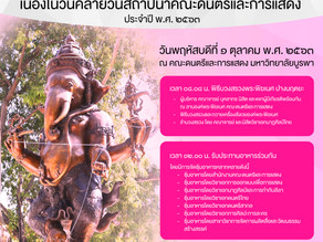 ขอเชิญเข้าร่วมพิธีบวงสรวงองค์พระพิฆเนศ ปางนฤตยะ เนื่องในวันคล้ายวันสถาปนาคณะฯ
