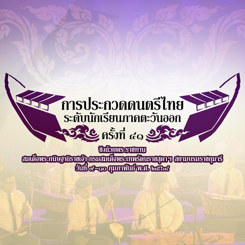 ประกวดดนตรีไทยระดับนักเรียนภาคตะวันออก ชิงถ้วยพระราชทานฯ ครั้งที่ 41