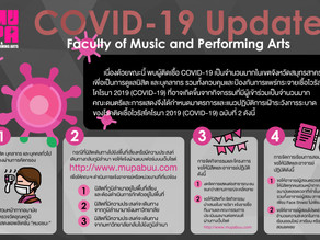 ประกาศมาตรการและแนวปฏิบัติการเฝ้าระวังการระบาดของโรคติดเชื้อไวรัสโคโรนา 2019 (COVID-19) ฉบับที่ 2