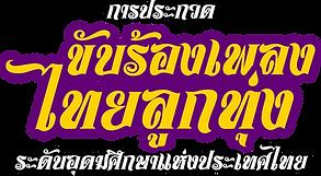 ระดับอุดมศึกษาแห่งประเทศไทย logo.png