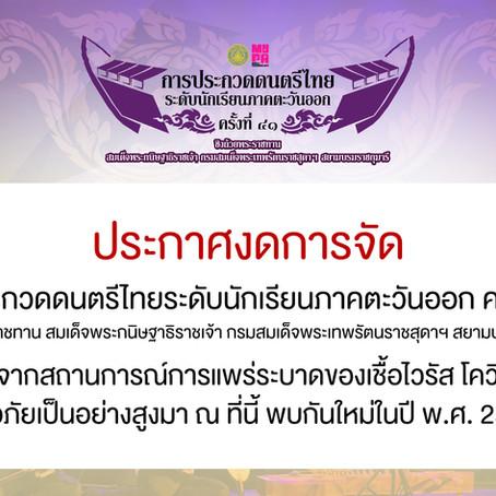 🛑 ประกาศงดการจัด 🛑 การประกวดดนตรีไทยระดับนักเรียนภาคตะวันออก ครั้งที่ 41