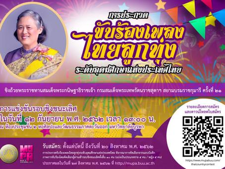 การประกวดขับร้องเพลงไทยลูกทุ่งระดับอุดมศึกษาแห่งประเทศไทย ครั้งที่ 21