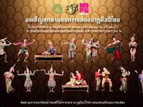 """การแสดงนาฏศิลป์ไทยอนุรักษ์ """"ลฉัตร"""""""
