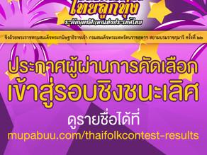 🎉 ประกาศแล้ว !! 🎉 รายชื่อผู้ผ่านการคัดเลือก เข้าสู่รอบชิงชนะเลิศ การประกวดขับร้องเพลงไทยลูกทุ่งฯ