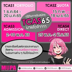 🎉 ปฏิทินการรับสมัคร #TCAS65 มาแล้วจ้าา