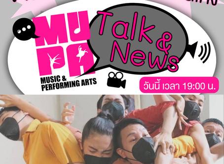 "MUPA TALK & NEWS พบกับ Special Ep. ถ่ายทอดการแสดงสด ""T"" (Dance Theatre) by MUPA Dance Troupe"