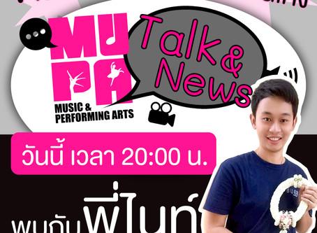 "MUPA TALK & NEWS พุธที่ 2 กันยายน นี้ พบกับ ""พี่ไนท์"" !!"