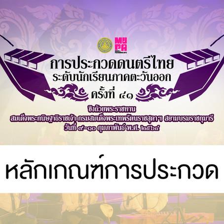 หลักเกณฑ์การประกวดดนตรีไทย ระดับนักเรียนภาคตะวันออก ครั้งที่ 41