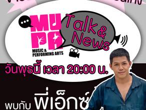 """MUPA TALK & NEWS พุธที่ 22 ก.ค. นี้ พบกับ """"พี่เอ็กซ์"""" !!"""