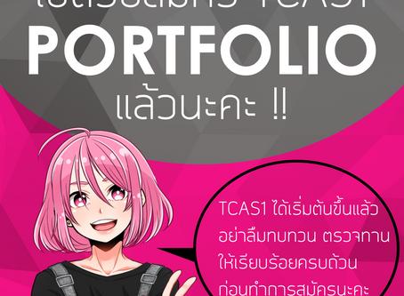 เปิดรับสมัคร TCAS1 - Portfolio แล้วนะคะ !!