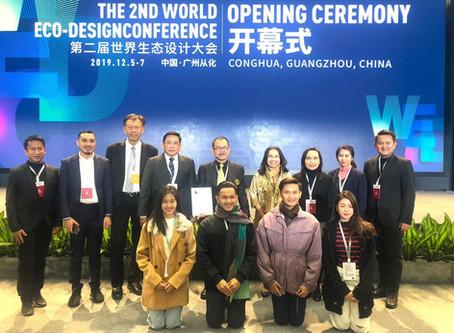 การแลกเปลี่ยนทางวัฒนธรรมในงานประชุม The 2nd World Eco-DESIGN CONFERENCE