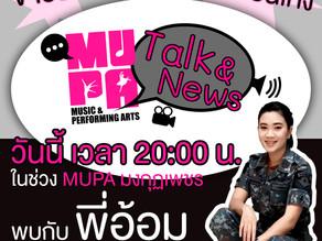 """MUPA TALK & NEWS พุธที่ 5 ส.ค. นี้ พบกับ """"พี่อ้อม"""" !!"""
