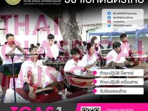 สาขาวิชาดนตรี - วิชาเอกดนตรีไทย เปิดรับสมัครในรอบ TCAS1-Portfolio  5-14 มกราคม พ.ศ. 2564