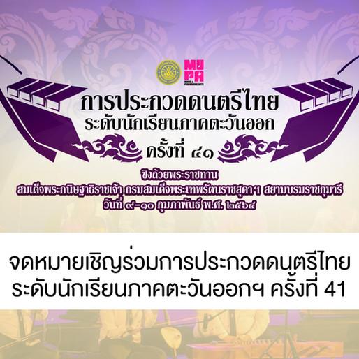 จดหมายเชิญร่วมการประกวดดนตรีไทยระดับนักเรียนภาคตะวันออกฯ ครั้งที่ 41