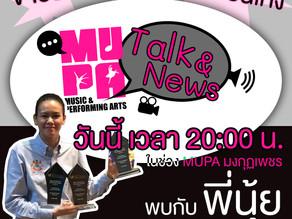 """MUPA TALK & NEWS พุธที่ 19 ส.ค. นี้ พบกับ """"พี่นุ้ย"""" !!"""