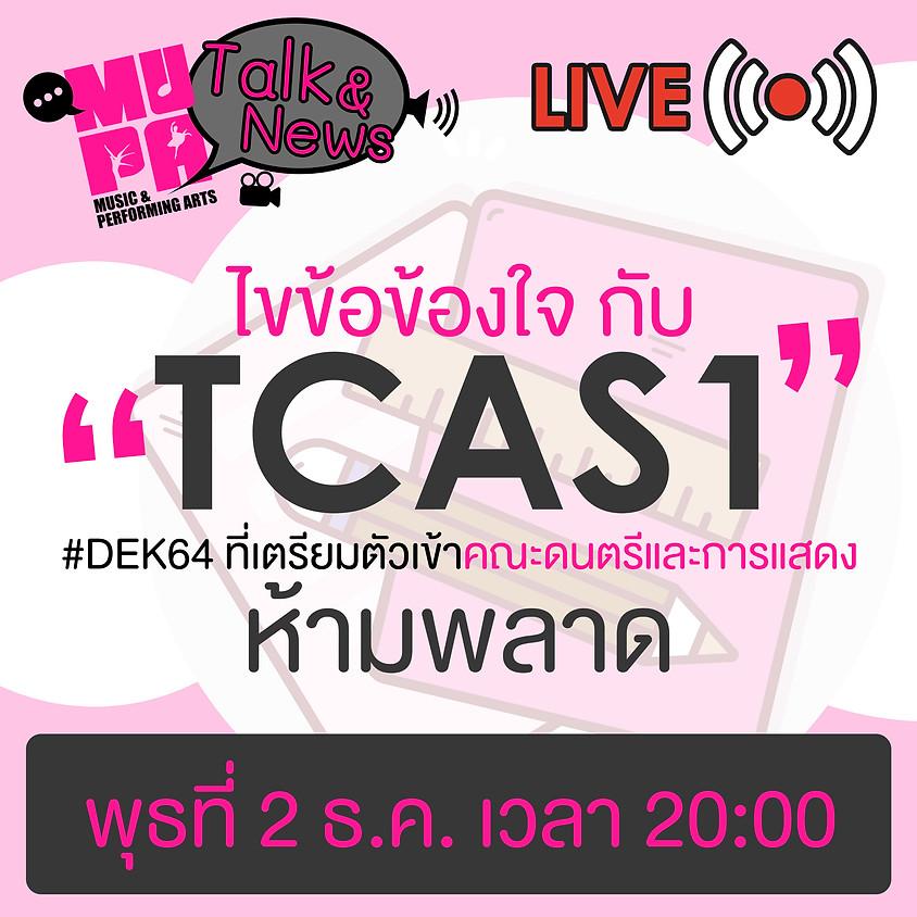 MUPA TALK & NEWS - ไขข้อข้องใจ กับ TCAS1