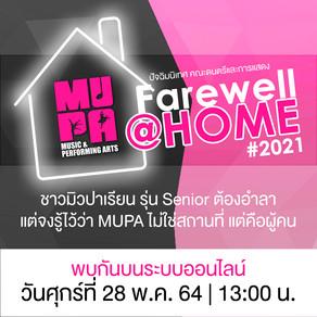 """ปัจฉิมนิเทศ คณะดนตรีและการแสดง """"Farewell @Home #2021"""""""