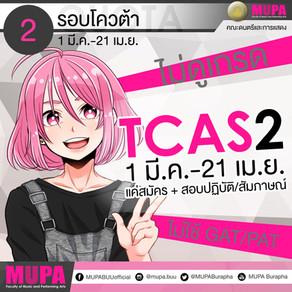 TCAS2 แค่สมัคร + สอบปฏิบัติ/สัมภาษณ์ - คณะดนตรีและการแสดง มหาวิทยาลัยบูรพา