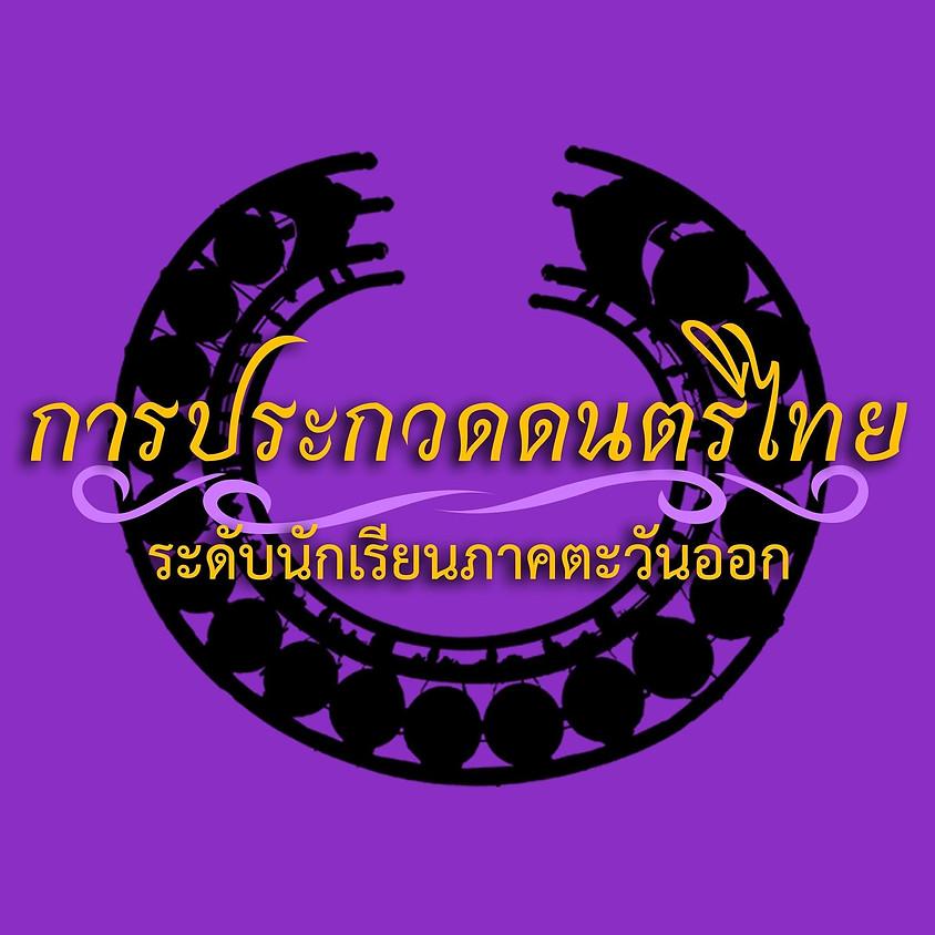 การประกวดดนตรีไทย ระดับนักเรียนภาคตะวันออก ครั้งที่ ๔๐