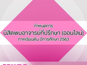 กำหนดการนิสิตพบอาจารย์ที่ปรึกษา (ออนไลน์) ภาคเรียนต้น ปีการศึกษา 2563