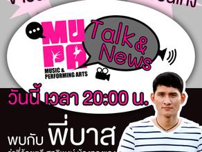 "MUPA TALK & NEWS พุธที่ 29 ก.ค. นี้ พบกับ ""พี่บาส"" !!"