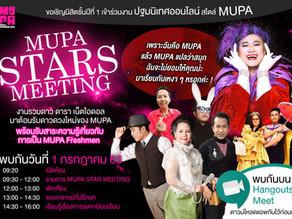 เบื้องหลังงานปฐมนิเทศ คณะดนตรีและการแสดง '63 - MUPA STARS MEETING - พร้อม Highlight สุดฮา