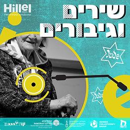Hilel_podcast-Music&Heroes_Survivors (2).jpg