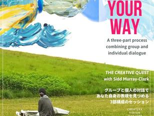2021/2/28〜 -- YOUR WAY -- THE CREATIVE QUEST   自分に尋ねるペインティングセッション