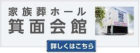 1905_kaikan_minoh.jpg