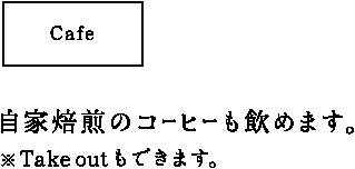 雑貨屋・洋服のcompi(コンピ)