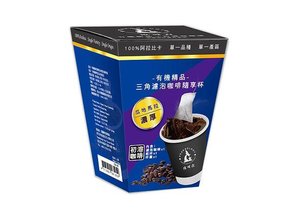 有機精品三角濾泡咖啡隨享杯 濃厚瓜地馬拉
