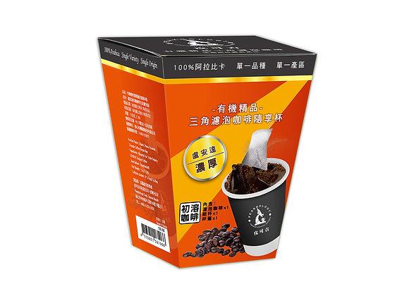 有機精品三角濾泡咖啡隨享杯 濃厚盧安達