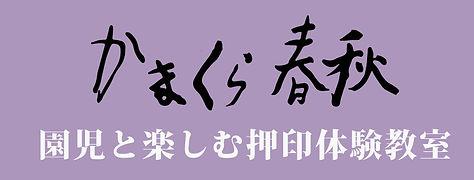かまくら春秋.jpg