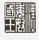漢委奴国王印