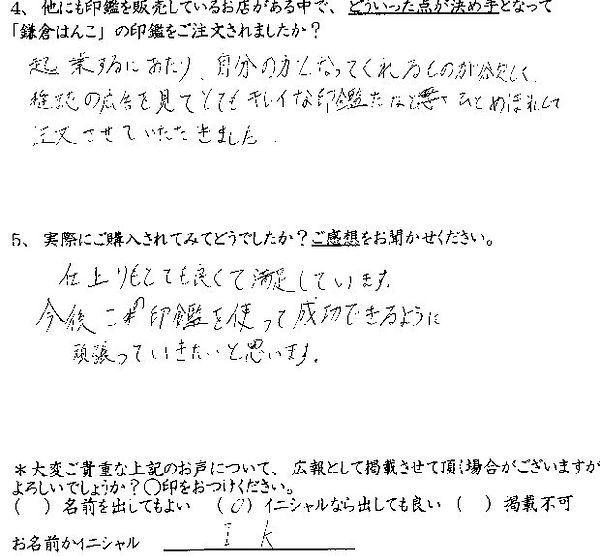 評判・口コミ9.jpg