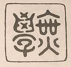 鎌倉時代 無学祖元
