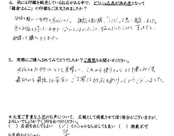 評判・口コミ3.jpg