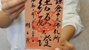 鎌倉十三仏詣の御朱印