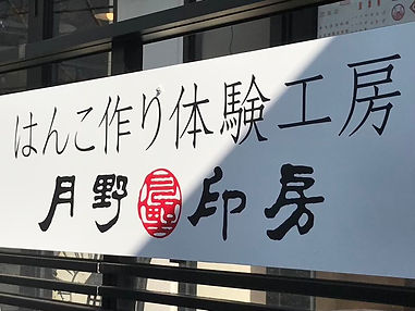 tsukinoinbo