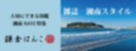 湘南スタイルバナー.jpg