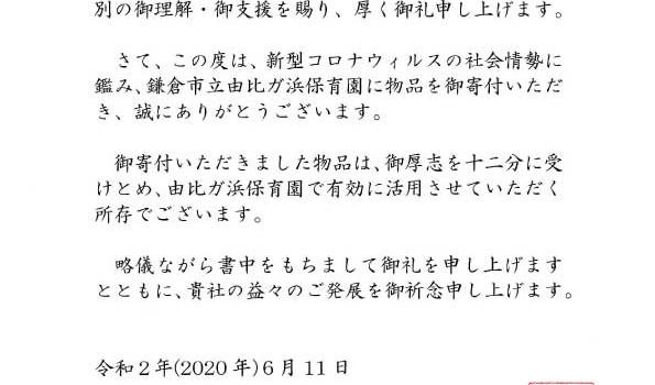 鎌倉市からの感謝状