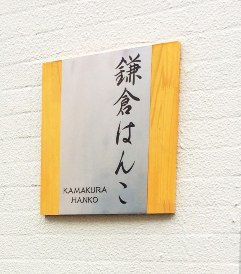 NAME HANKO | 日本 | 鎌倉はんこ