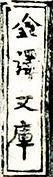金沢文庫.jpg