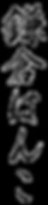 鎌倉はんこロゴ.png