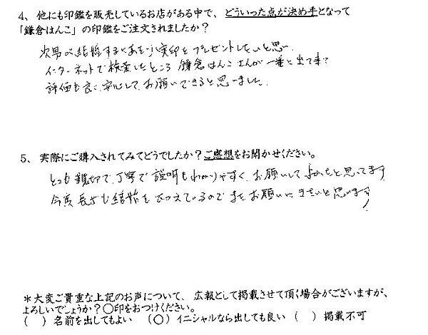 評判・口コミ6.jpg