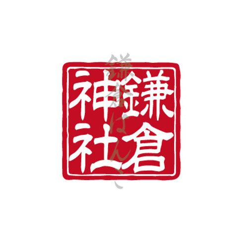 落款印 神社名