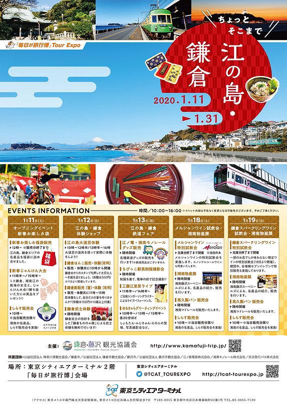 鎌倉江ノ島観光推進