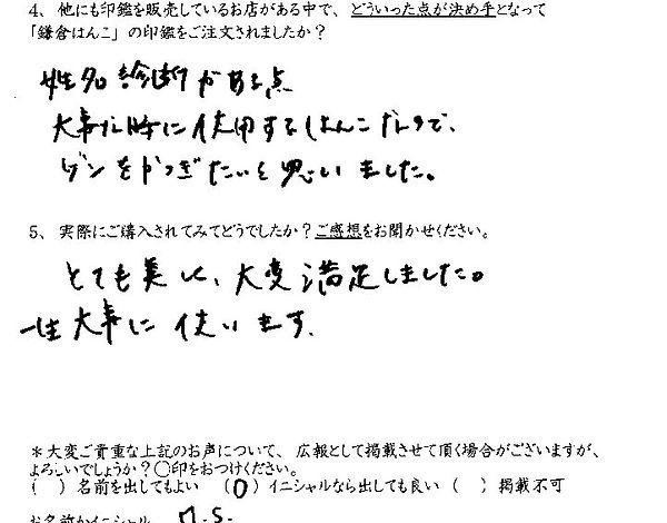 評判・口コミ11.jpg