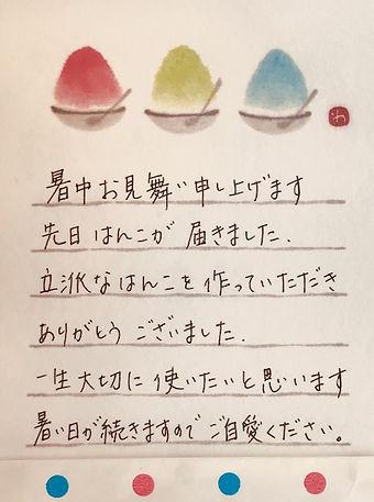 はがきお声.jpg